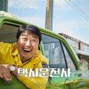 택시운전사 (A Taxi Driver, 2017)