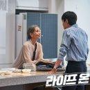 배우 문숙 #라이프온마스 #카메오