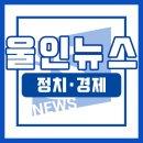 울산지검, 중요경제범죄조사단 설치…법무부 검찰조직 인사