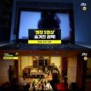 JTBC 스포트라이트 김학의 별장 성접대 사건 재조명 요약 정리 전 법무부 차관...