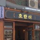 [을지로데이트] 호랑이커피, 이멜다분식