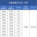 Q. 인천공항 제2여객터미널에서 리무진 진주시간표를 알고 싶습니다.