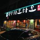 대구 봉덕동맛집 : 왕양하오하오, 대구양갈비맛집