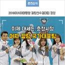 이제 대세는, 춘천시청 여자 컬링 국가대표팀