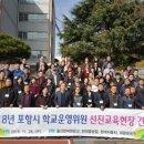 포항교육지원청(교육장 김영석)