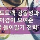 """쇼트트랙 김동성 & 전이경 """"날 들이밀기 전략"""""""