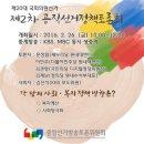 제20대 국회의원선거「제2차 공직선거정책토론회」개최