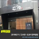 투데이 / 2019.02.11 / 고수뎐 - 도쿄식 장어덮밥 / 화전 상인점 (대구 달서 상인동)