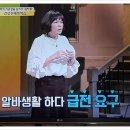 예능프로그램 어쩌다 어른 김미경편 다시금 나를 돌아보다!