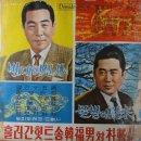 한국 가요 인물사, 한복남ㆍ박재홍
