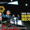 썰전 양승태 사법부 재판거래 의혹