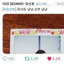 180512 유선호 기습브이앱+ 트위터 업뎃