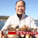서민갑부 거제도 해산물 유통!! 삼삼해물 이현진