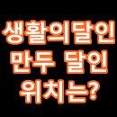생활의 달인 만두의 달인 금천구 시흥 주소