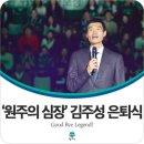 """[원주 농구] """"굿바이 레전드!"""" 김주성 선수 공식 은퇴식 현장 속으로!"""