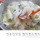 정용진맛집 행하령수제비