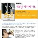 [전문 링크] <b>개드립</b>파라다이스 - 김유식 DC대표의 서울구치소 체험기