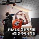 국제농구연맹(FIBA) 3x3 챌린저, 9월 한국에서 개최!