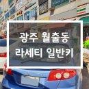 지엠대우차키 라세티차키분실제작 광주광역시 열쇠차키