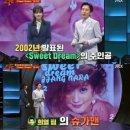 [슈가맨] 응답하라 2002년.. 절대동안 장나라 Sweet Dream 과 구리구리 양동근의...