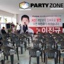 [용인행사/용인렌탈]용인시의원 나선거구 이진규후보 개소식
