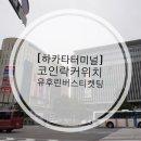 모녀의 후쿠오카 여행 :: 하카타 터미널 (코인락커위치, 유후린버스 티켓 교환하기)