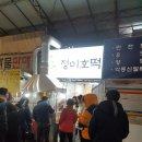 충남 서산 / 서산동부시장 호떡집 (약도 포함?)