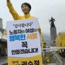 정의당 민주노총 권수정 나이 당선자 아시아나