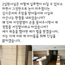 안희정 전 지사 부인 민주원씨 페북(장문)