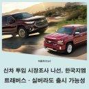 시장조사 나선 한국지엠, 트래버스 · 실버라도 출시 가능성