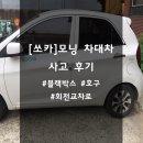 쏘카 모닝 차대차 사고 후기
