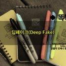 딥페이크(Deep Fake)