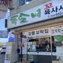 강릉 독도네 꼬막 리뷰