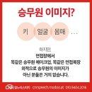 [공지] 승무원보이스트레이닝 3월 19일 개강안내