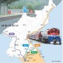 ♠ (남북 철도 연결 사업 착공식 언제...?)-남북 철도 연결사업 최대 수혜지역...