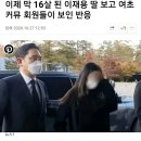 <b>인사이트</b> 관리자가 올린 이재용 딸 반응 여시댓글 캡쳐