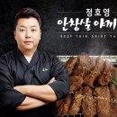 현대홈쇼핑, 정호영 셰프와 '일본식 고기요리' 출시