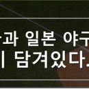 초창기 한국과 일본 야구, 주체의식이 담겨있다.