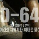추적 60분-5조원 D-64 삼성공화국 내부고발자의 처참한 현실