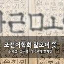 조선어학회 말모이 뜻 - 주시경, 김두봉, 이극로의 발자취