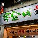 강릉 독도네꼬막 꼬막비빔밥 후기