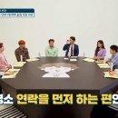 [JTBC4 인간이 왜그래 2화] 윤정수가 강다니엘에 '읽씹' 당한 사연