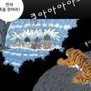 [호랑이형님] 추이 이야기 5