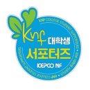 새로운 시작, 한전원자력연료 KNF 1기 발대식!