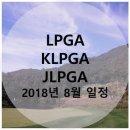 2018년 8월 LPGA, KLPGA, JLPGA 대회 일정