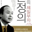 서평) 일본의 제일 부자 손정의