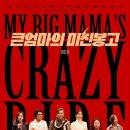 210214 <b>SBS</b> 설 특선영화 큰엄마의 미친봉고