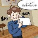 문방국민학교 일기예보 2화