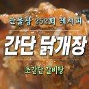 살림9단의 만물상 초간단 얼큰 닭개장 갈비탕 252회