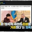 썰전에 언급된 재판 거래 의혹 <양승태 前대법원장>